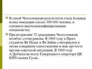 В самой Чехословакии результатом стала большая волна эмиграции (около 300000 че