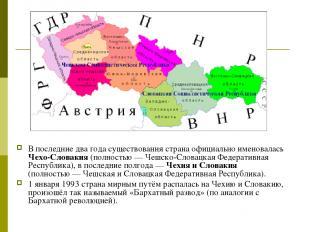 В последние два года существования страна официально именовалась Чехо-Словакия (