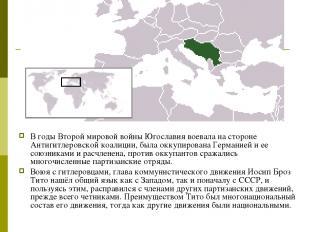 В годы Второй мировой войны Югославия воевала на стороне Антигитлеровской коалиц