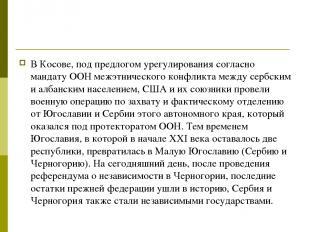 В Косове, под предлогом урегулирования согласно мандату ООН межэтнического конфл