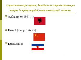Социалистические страны, вышедшие из «социалистического лагеря» до краха мировой