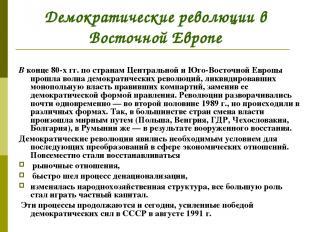 Демократические революции в Восточной Европе В конце 80-х гг. по странам Централ