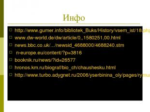 Инфо http://www.gumer.info/bibliotek_Buks/History/vsem_ist/18.php www.dw-world.d