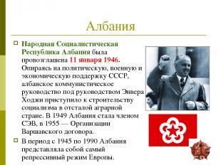 Албания Народная Социалистическая Республика Албания была провозглашена 11 январ