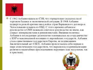 С 1962 Албания вышла из СЭВ, что отрицательно сказалось на её торговом балансе и