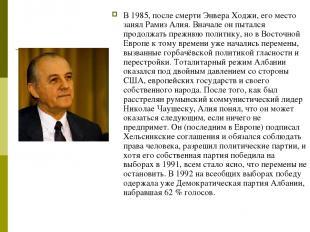 В 1985, после смерти Энвера Ходжи, его место занял Рамиз Алия. Вначале он пыталс