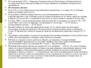 По конституции 1976г. «Народная Социалистическая Республика Албания является го