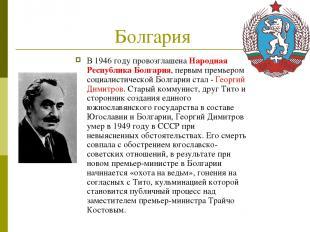 Болгария В 1946 году провозглашена Народная Республика Болгария, первым премьеро