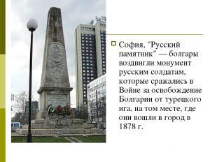 """София, """"Русский памятник"""" — болгары воздвигли монумент русским солдатам, которые"""