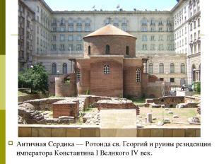 Античная Сердика — Ротонда св. Георгий и руины резиденции императора Константина