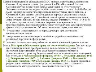 Важной предпосылкой складывания МСС явилась освободительная миссия Советской Арм