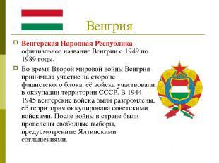 Венгрия Венгерская Народная Республика - официальное название Венгрии с 1949 по