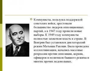 Коммунисты, пользуясь поддержкой советских войск, арестовали большинство лидеров