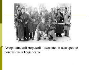 Американский морской пехотинец и венгерские повстанцы в Будапеште