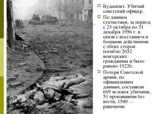Будапешт. Убитый советский офицер. По данным статистики, за период с 23 октября