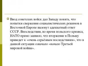 Ввод советских войск дал Западу понять, что попытки свержения социалистических р