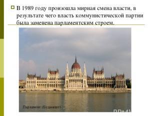 В 1989 году произошла мирная смена власти, в результате чего власть коммунистиче