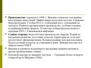 Преимущества: окрепнув к 1998 г., Венгрия открылась для прямых иностранных инвес