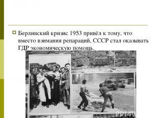 Берлинский кризис 1953 привёл к тому, что вместо взимания репараций, СССР стал о