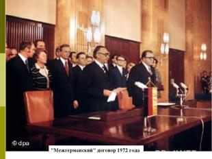 """""""Межгерманский"""" договор 1972 года"""