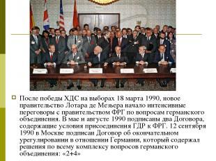 После победы ХДС на выборах 18 марта 1990, новое правительство Лотара де Мезьера