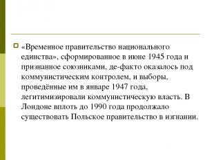 «Временное правительство национального единства», сформированное в июне 1945 год