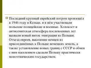 Последний крупный еврейский погром произошёл в 1946 году в Кельце, и в нём участ