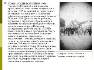 ПОЗНАНСКИЕ ВОЛНЕНИЯ 1956 (Poznanski Czerwiec), один из самых драматических социа
