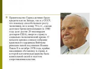 Правительство Герека активно брало кредиты как на Западе, так и у СССР, что пона
