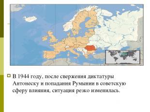 В 1944 году, после свержения диктатуры Антонеску и попадания Румынии в советскую