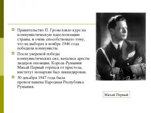 Правительство П. Грозы взяло курс на коммунистическую идеологизацию страны, и оч