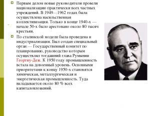 Первым делом новые руководители провели национализацию практически всех частных