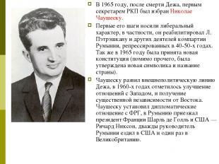 В 1965 году, после смерти Дежа, первым секретарем РКП был избран Николае Чаушеск