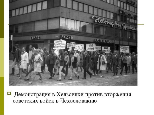 Демонстрация в Хельсинки против вторжения советских войск в Чехословакию