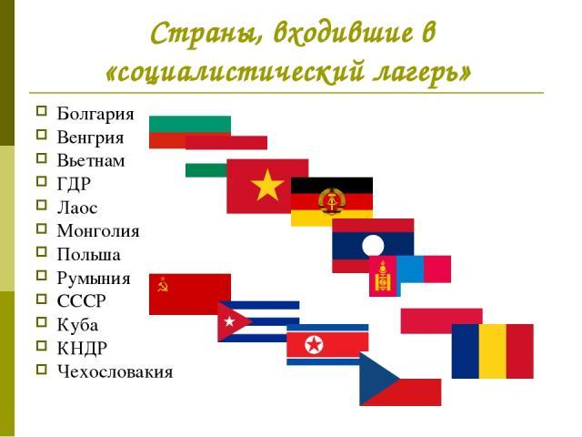 Страны, входившие в «социалистический лагерь» Болгария Венгрия Вьетнам ГДР Лаос Монголия Польша Румыния СССР Куба КНДР Чехословакия