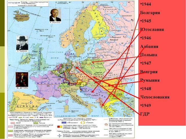 1944 Болгария 1945 Югославия 1946 Албания Польша 1947 Венгрия Румыния 1948 Чехословакия 1949 ГДР