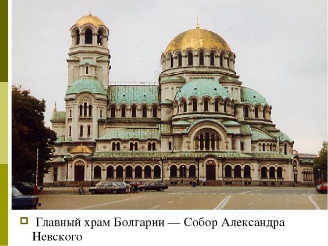 Главный храм Болгарии — Собор Александра Невского