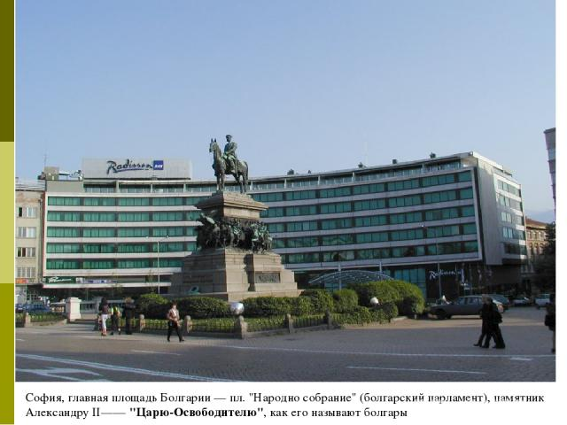 София, главная площадь Болгарии — пл.