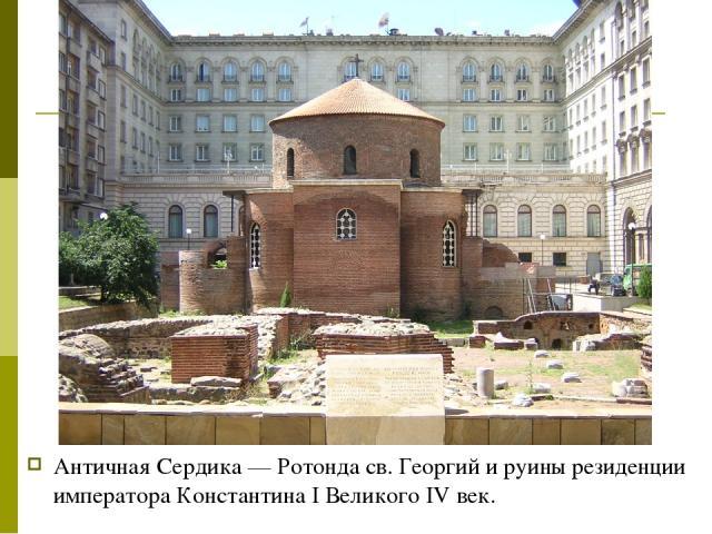 Античная Сердика — Ротонда св. Георгий и руины резиденции императора Константина I Великого IV век.