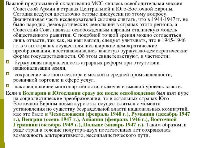Важной предпосылкой складывания МСС явилась освободительная миссия Советской Армии в странах Центральной и Юго-Восточной Европы. Сегодня ведутся достаточно острые дискуссии по этому вопросу. Значительная часть исследователей склонна считать, что в 1…