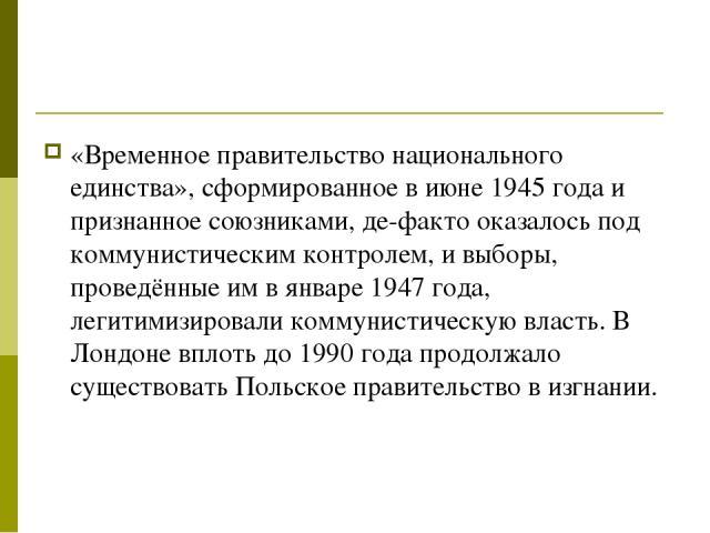 «Временное правительство национального единства», сформированное в июне 1945 года и признанное союзниками, де-факто оказалось под коммунистическим контролем, и выборы, проведённые им в январе 1947 года, легитимизировали коммунистическую власть. В Ло…