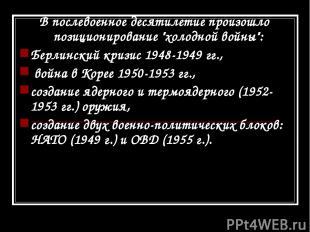"""В послевоенное десятилетие произошло позиционирование """"холодной войны"""": Берлинск"""