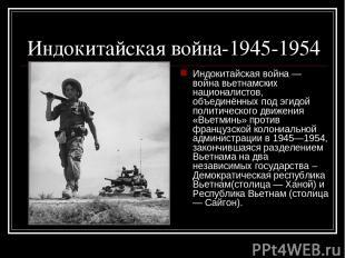 Индокитайская война-1945-1954 Индокитайская война — война вьетнамских националис