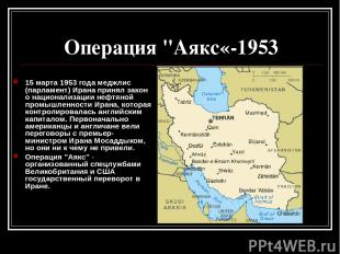 "Операция ""Аякс«-1953 15 марта 1953 года меджлис (парламент) Ирана принял закон о"