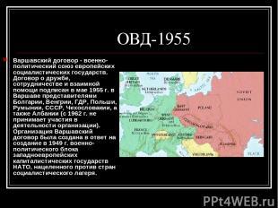 ОВД-1955 Варшавский договор - военно-политический союз европейских социалистичес