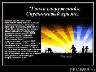 """""""Гонка вооружений«. Спутниковый кризис. Вскоре после советского испытания атом"""