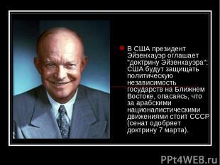 """В США президент Эйзенхауэр оглашает """"доктрину Эйзенхауэра"""": США будут защищать п"""