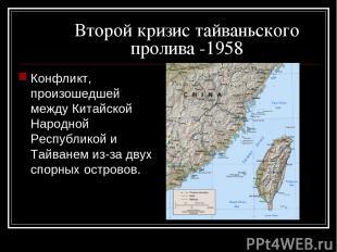 Второй кризис тайваньского пролива -1958 Конфликт, произошедшей между Китайской
