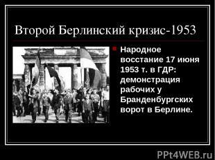 Второй Берлинский кризис-1953 Народное восстание 17 июня 1953 т. в ГДР: демонстр