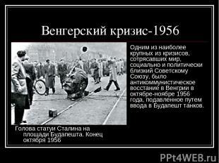 Венгерский кризис-1956 Голова статуи Сталина на площади Будапешта. Конец октября